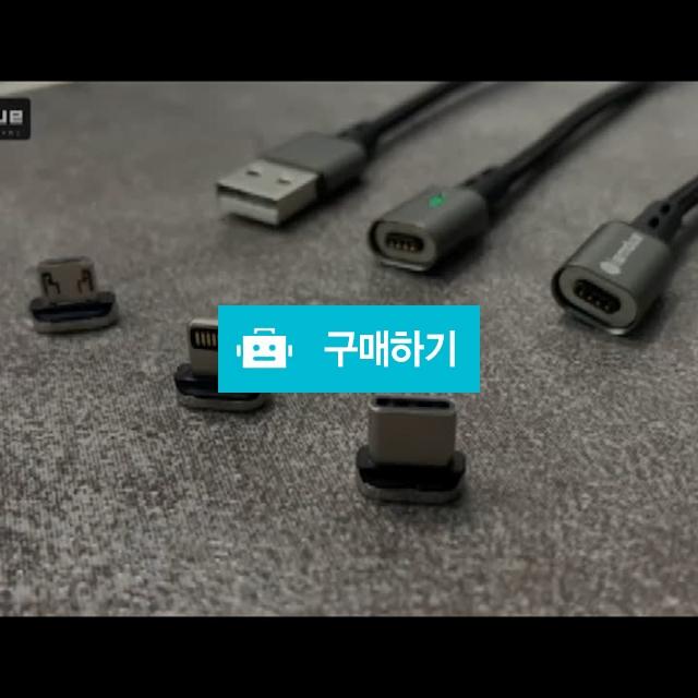 아이엠듀 마그네틱 자석 C타입 고속충전 케이블 M3 / 아이엠듀 / 디비디비 / 구매하기 / 특가할인
