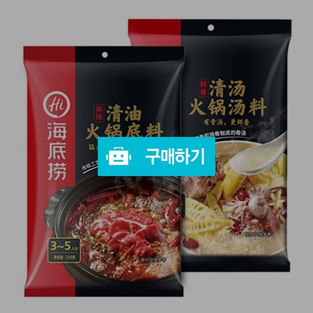 하이디라오 홍탕+백탕 세트 훠궈소스  / 미르글로벌님의 스토어 / 디비디비 / 구매하기 / 특가할인