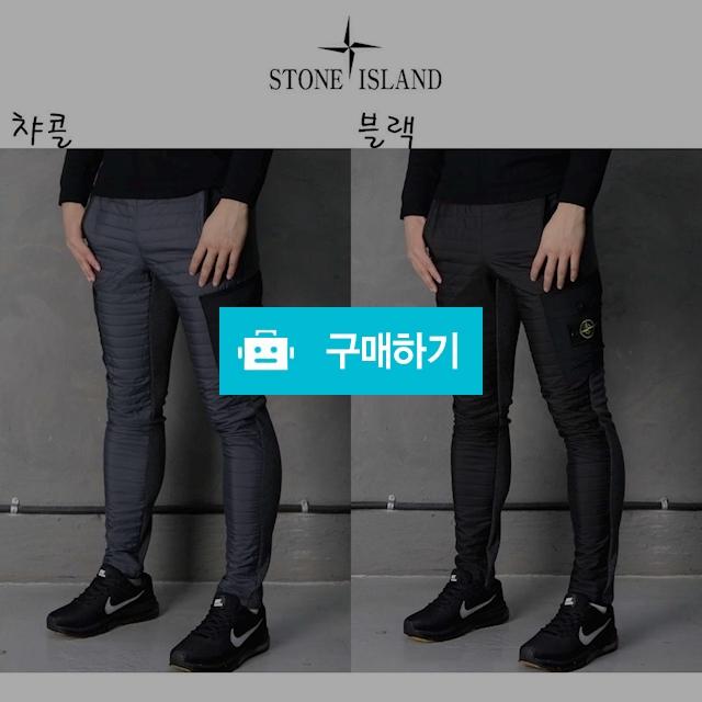 Stone Island 스톤아일랜드 융기모 패딩 팬츠   / 럭소님의 스토어 / 디비디비 / 구매하기 / 특가할인