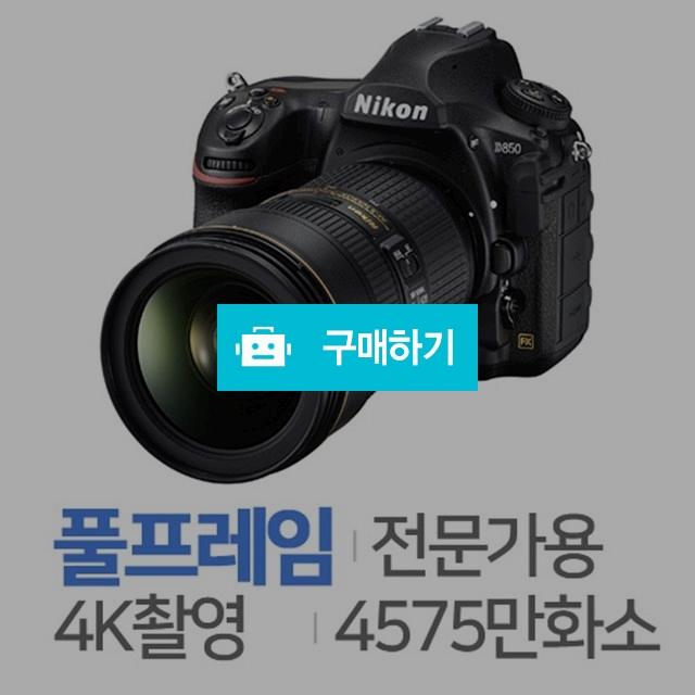 니콘 D850 [렌즈미포함, 미개봉정품] / 주)도레미레온님의 스토어 / 디비디비 / 구매하기 / 특가할인