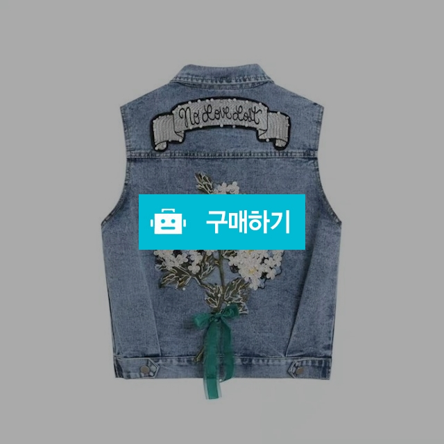 세인트꽃다발청조끼 / 비밀옷방님의 스토어 / 디비디비 / 구매하기 / 특가할인