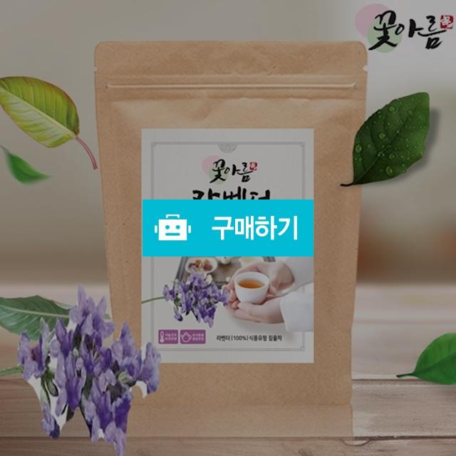 꽃아름 라벤더차 티백 100개입 / 꽃아름 / 디비디비 / 구매하기 / 특가할인