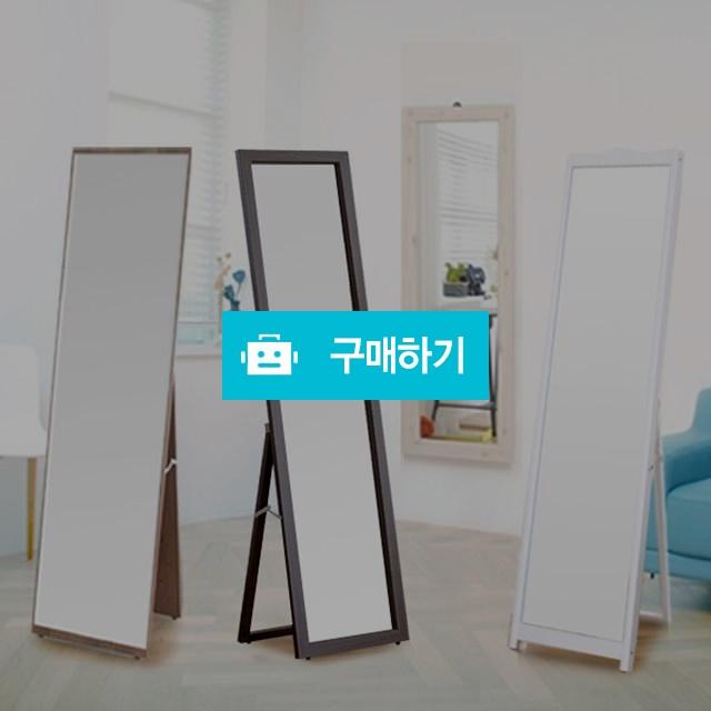 트리빔하우스 전신거울 벽거울 모음 / 트리빔하우스님의 스토어 / 디비디비 / 구매하기 / 특가할인