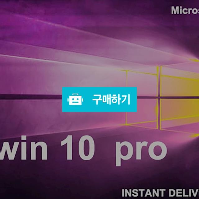 Microsoft Windows 마이크로소프트 윈도우 10 홈 프로 제품코드 Retail ESD 이메일발송 / 소프트웨어1위 라이브키 / 디비디비 / 구매하기 / 특가할인