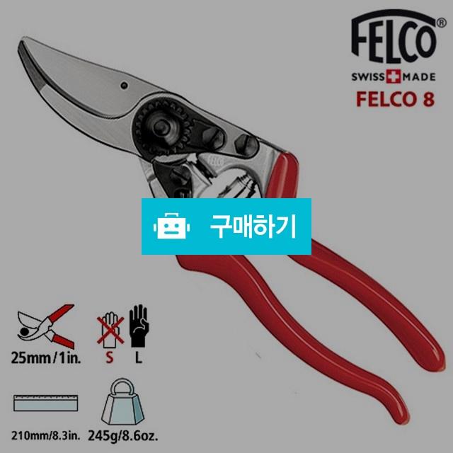 펠코 전지가위 8 /FELCO 8 / 신나게님의 스토어 / 디비디비 / 구매하기 / 특가할인