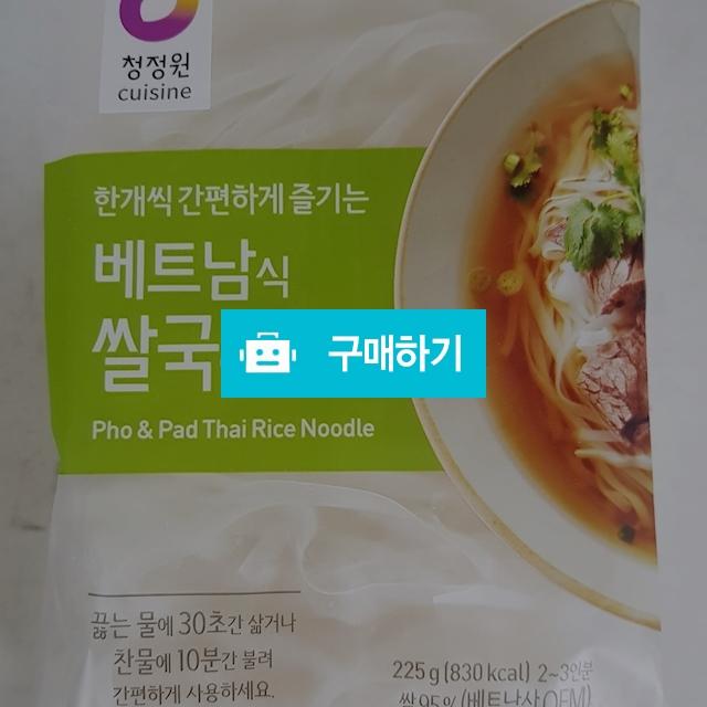 청정원 베트남식 쌀국수면 225g / 소공자몰님의 스토어 / 디비디비 / 구매하기 / 특가할인