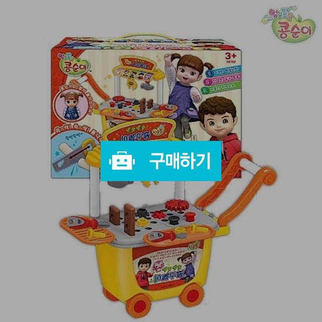 콩순이 뚝딱 공구 놀이 유아 아이 장난감 망치 수공구 / 행복한일만님의 스토어 / 디비디비 / 구매하기 / 특가할인