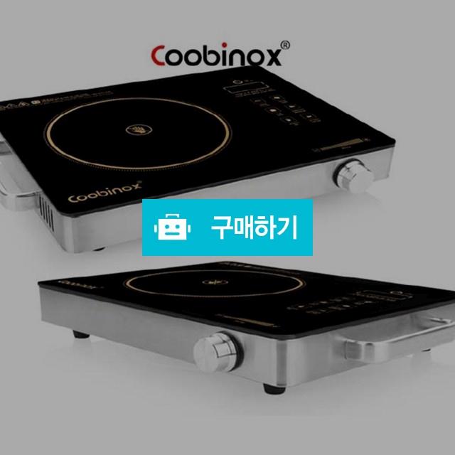 Coobinox 쿠비녹스 하이라이트 CX-1820-HLW / cjo스토어 / 디비디비 / 구매하기 / 특가할인