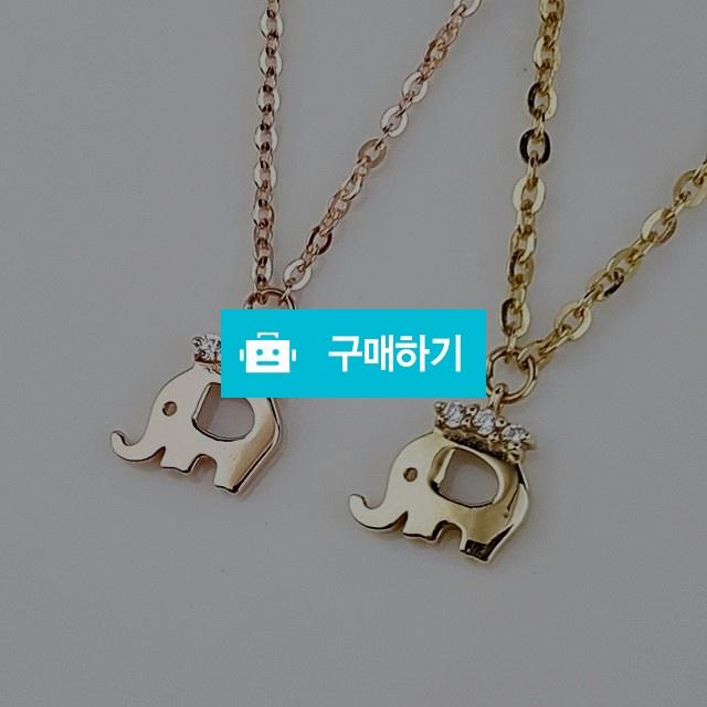 14k 18k 행운 코끼리 목걸이 / 퀸즈골드님의 스토어 / 디비디비 / 구매하기 / 특가할인
