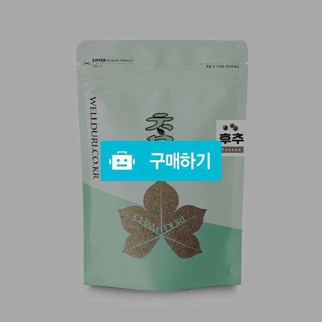 참두리 후추 분말 가루 500g (베트남산) / 참두리 / 디비디비 / 구매하기 / 특가할인