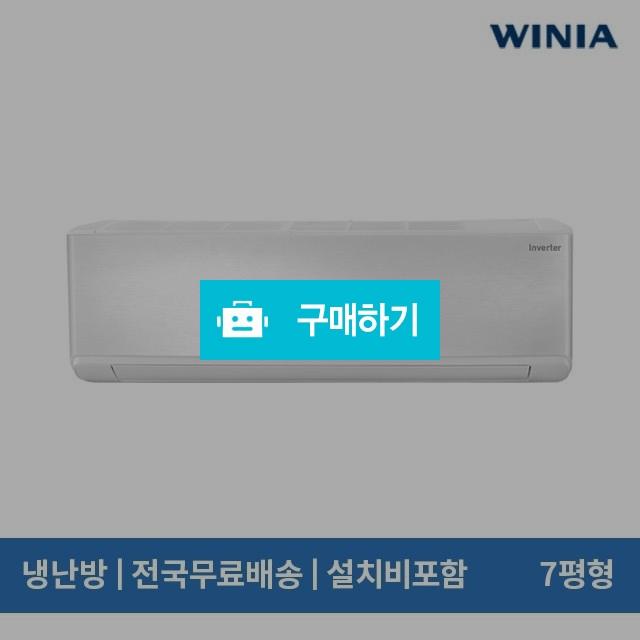 대유 위니아 ERW07CSP 벽걸이 냉난방 인버터 에어컨 7평형 (전국무료배송/기본설치비포함) / 에어컬렉션 / 디비디비 / 구매하기 / 특가할인
