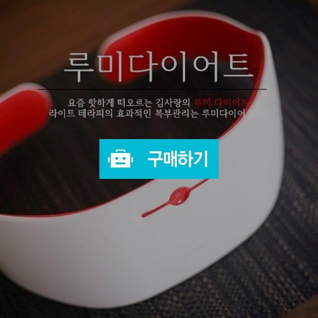 루미다이어트 / 0918meihua님의 스토어 / 디비디비 / 구매하기 / 특가할인