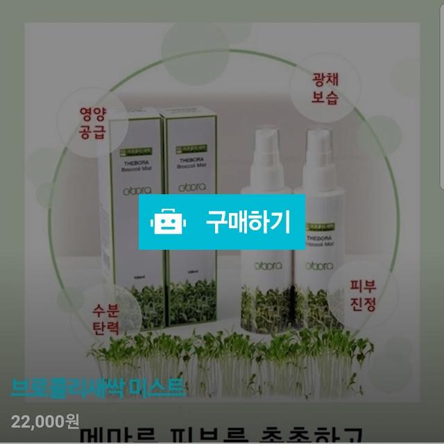 브로콜리새싹 미스트 / 콩이마트님의 스토어 / 디비디비 / 구매하기 / 특가할인