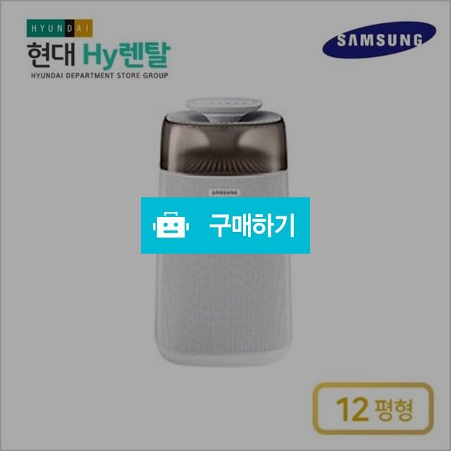 [현대하이렌탈] 삼성 블루스카이 공기청정기렌탈 12평형 AX40N3030WMD/의무3년/월렌탈료9900원 / 알맹이 스토어 / 디비디비 / 구매하기 / 특가할인