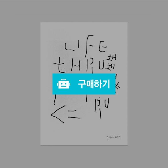 드로잉작품 / 라이프 스루 / 지노아트샵 / 디비디비 / 구매하기 / 특가할인