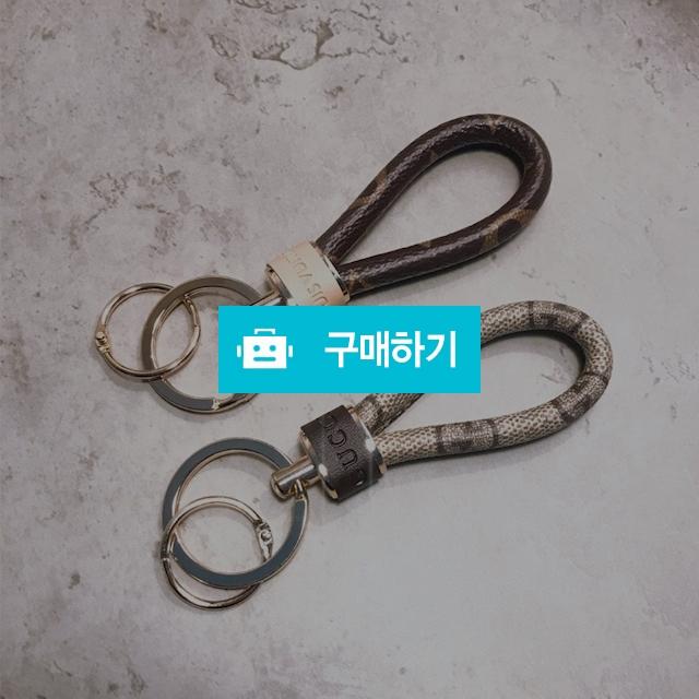 루이비통, 구찌 고리키링 (4) / 스타일멀티샵 / 디비디비 / 구매하기 / 특가할인