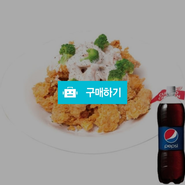 [즉시발송] 컬투치킨 순살까르보나라 치킨 + 콜라1.25L 기프티콘 기프티쇼 / 올콘 / 디비디비 / 구매하기 / 특가할인