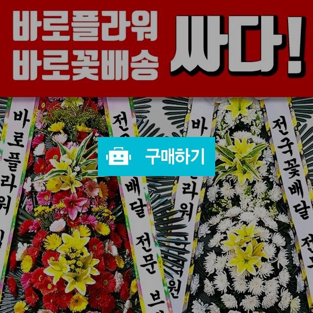 근조화환 축하화환 개업 결혼 장례식 전국 꽃배달 3단 쌀화환 / 바로플라워 / 디비디비 / 구매하기 / 특가할인