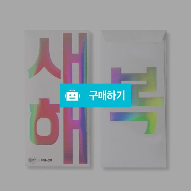 배달의민족 새해복 돈봉투(장기하와 얼굴들) / 서울매니아님의 스토어 / 디비디비 / 구매하기 / 특가할인