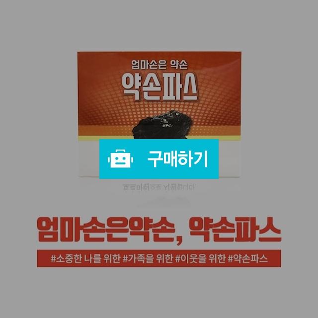 마담공작소 약손파스 / 스탤리온님의 스토어 / 디비디비 / 구매하기 / 특가할인