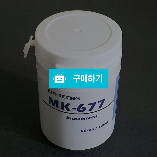 Sarms mk677 10mg 60캡슐  / SARMS 전문 / 디비디비 / 구매하기 / 특가할인