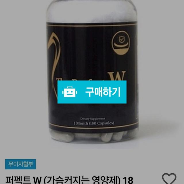 퍼팩트W(가슴커지는 영양제) 180캡슐×3통 / 콩이마트님의 스토어 / 디비디비 / 구매하기 / 특가할인
