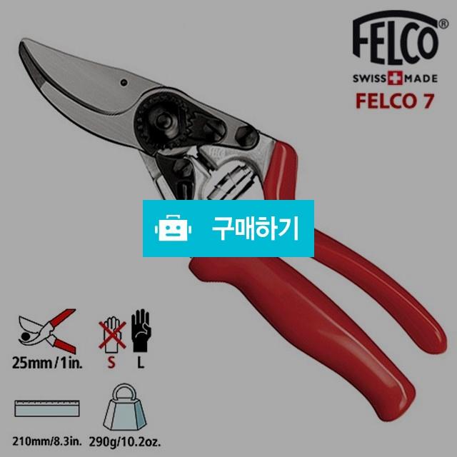 펠코 전지가위 7 / FELCO 7 (회전핸들) / 신나게님의 스토어 / 디비디비 / 구매하기 / 특가할인