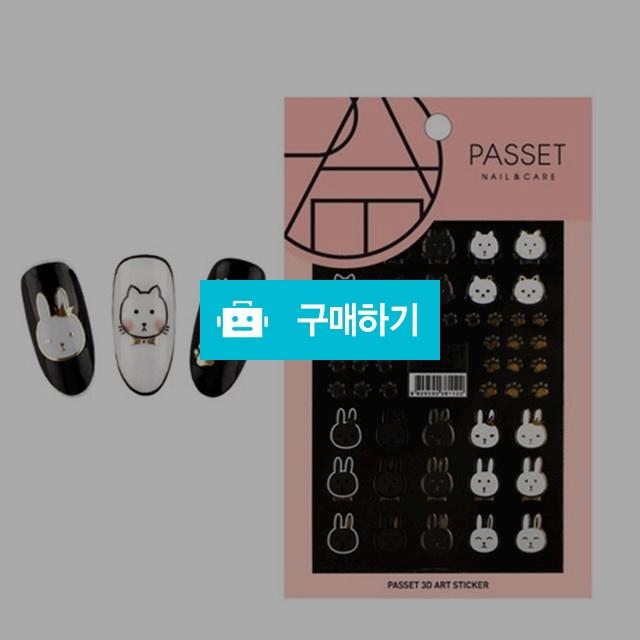 PASSET 파셋 3D아트 스티커_3D ART24 / 네일나라님의 스토어 / 디비디비 / 구매하기 / 특가할인