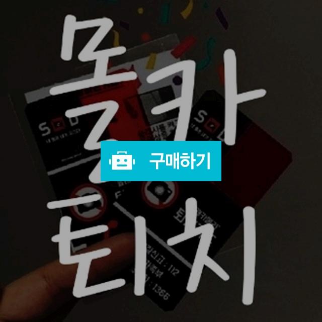 몰카퇴치카드 몰카탐지기 / 귀빨간사춘기 / 디비디비 / 구매하기 / 특가할인