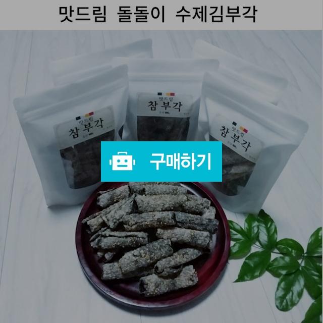 돌돌이 수제김부각 / 맛드림님의 스토어 / 디비디비 / 구매하기 / 특가할인