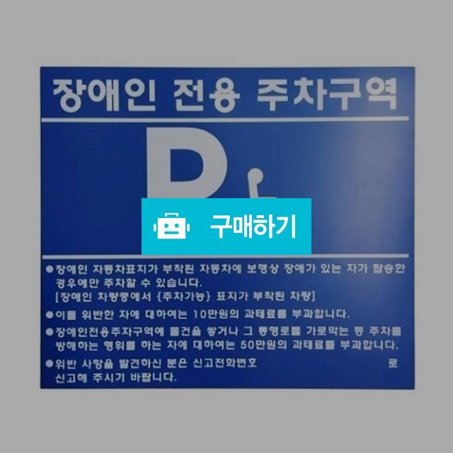 장애인 전용 주차표지판 700x600 / 와이앤제이님의 스토어 / 디비디비 / 구매하기 / 특가할인