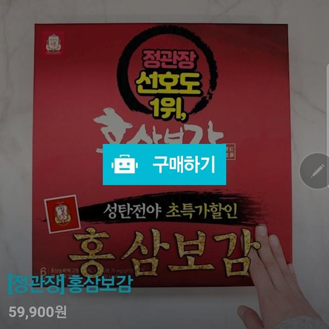 [정관장] 홍삼보감 / 콩이마트님의 스토어 / 디비디비 / 구매하기 / 특가할인
