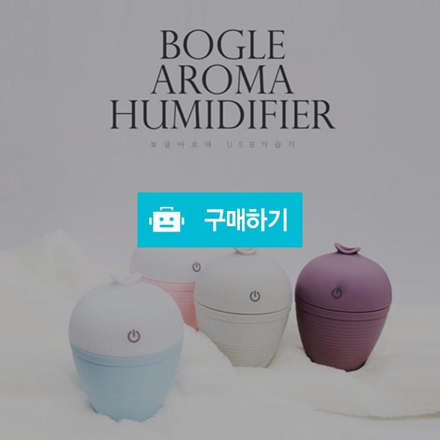 보글 아로마 초음파 가습기/가습기/사무실가습기/초음파가습기/USB가습기 / 쉿 공동구매 / 디비디비 / 구매하기 / 특가할인
