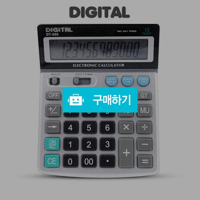 디지털 계산기 DT-555 회계용 사무용 빅사이즈 전자계산기   / 김성원님의 루카스스토어 / 디비디비 / 구매하기 / 특가할인