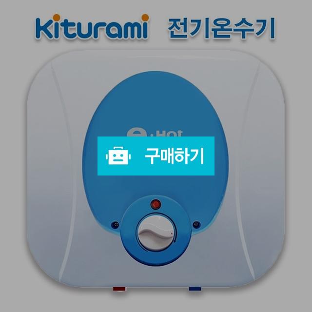 귀뚜라미 전기온수기 KDEW PLUS-15 벽걸이 /하향식 / 유성몰님의 스토어 / 디비디비 / 구매하기 / 특가할인