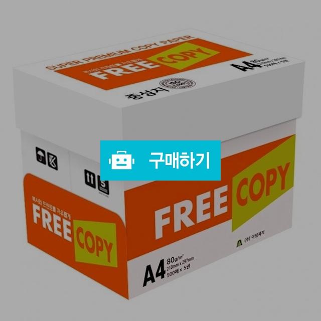 프리카피 80g A4 1박스 2500매 / 디포원 / 디비디비 / 구매하기 / 특가할인