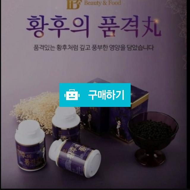 황후의품격환1통 / 다판다코리아(최저가쇼핑) / 디비디비 / 구매하기 / 특가할인