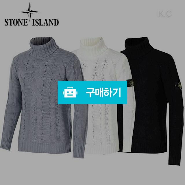 STONE ISLAND 스톤아일랜드 헤비 꽈배기 터틀  / 럭소님의 스토어 / 디비디비 / 구매하기 / 특가할인