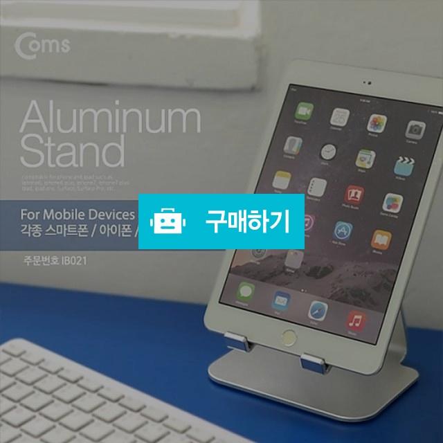 Coms 태블릿 거치대(알루미늄 Silver) 고정식 / 행복한일만님의 스토어 / 디비디비 / 구매하기 / 특가할인
