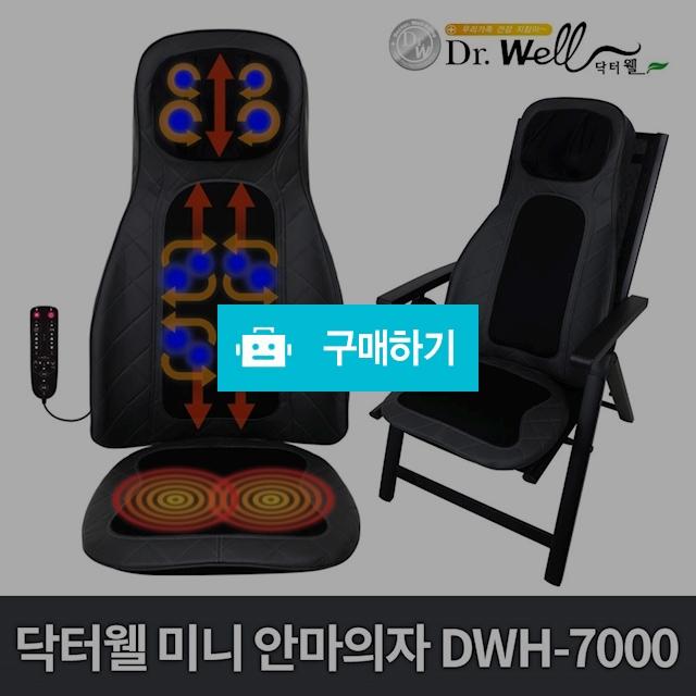 닥터웰 전신 마사지기 DWH-7000 / DrWell님의 스토어 / 디비디비 / 구매하기 / 특가할인