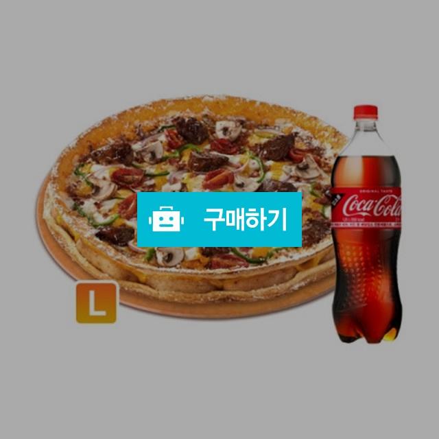 [즉시발송] 도미노피자 더블크러스트 이베리코 피자(오리지널)L+콜라1.25L 기프티콘 기프티쇼 / 올콘 / 디비디비 / 구매하기 / 특가할인