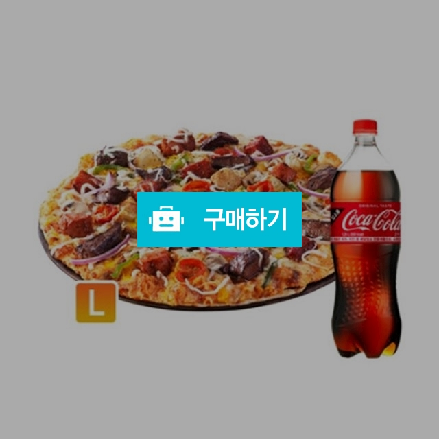 [즉시발송] 도미노피자 글램핑 바비큐 피자 (오리지널)L+콜라1.25L 기프티콘 기프티쇼 / 올콘 / 디비디비 / 구매하기 / 특가할인