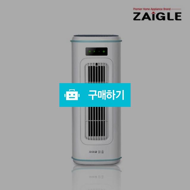 자이글 적외선 공기정화기 맑음 ZAIGLE-AIR / 모든몰 / 디비디비 / 구매하기 / 특가할인