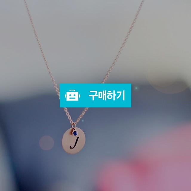 14k,18k 코인이니셜+탄생석 목걸이 / 마이쥬 (MAIJEW) / 디비디비 / 구매하기 / 특가할인