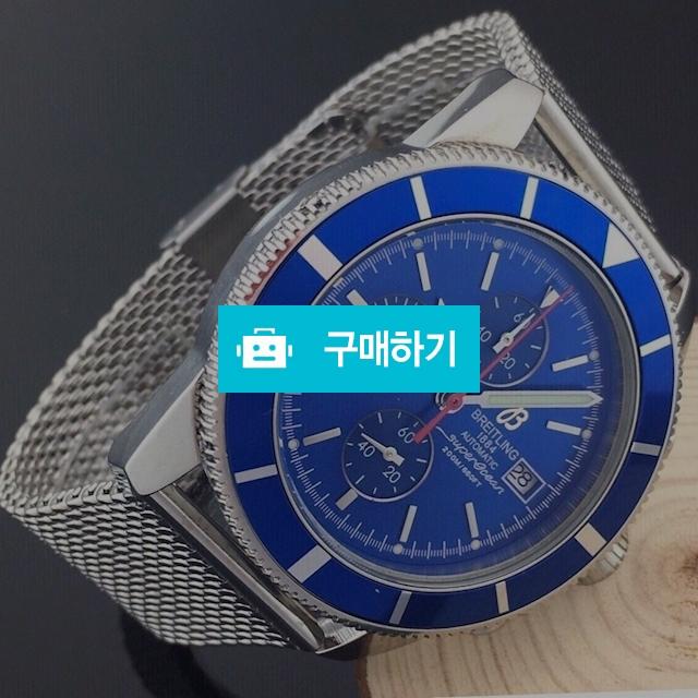 브라이틀링 수퍼오션 블루 메쉬스트랩   - B2 / 럭소님의 스토어 / 디비디비 / 구매하기 / 특가할인