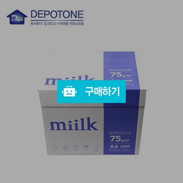 밀크 75g A4 1박스2500매 / 디포원 / 디비디비 / 구매하기 / 특가할인