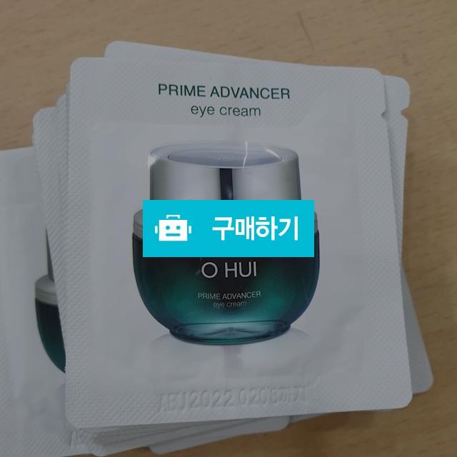 오휘프라임어드밴서아이크림 / 샘플언니 / 디비디비 / 구매하기 / 특가할인