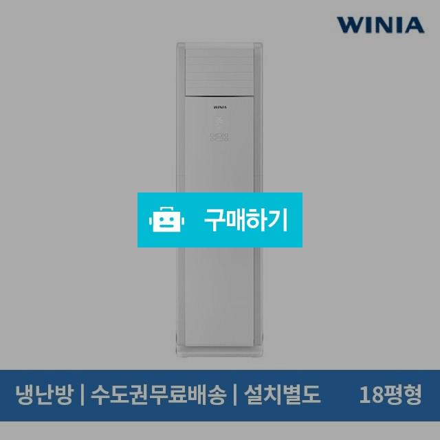 대유 위니아 PBV-18BHD 스탠드 냉난방 인버터 에어컨 18평형 (전국무료배송/기본설치별도) / 에어컬렉션 / 디비디비 / 구매하기 / 특가할인