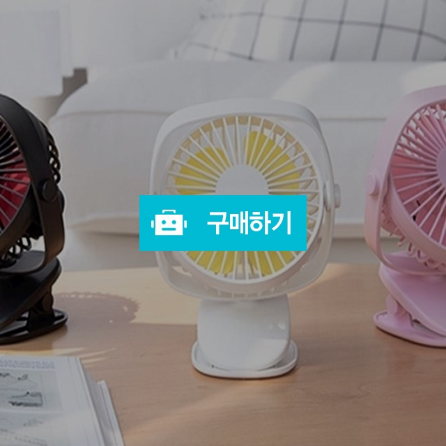 유모차선풍기 클립형선풍기 / 헬로 마미 / 디비디비 / 구매하기 / 특가할인
