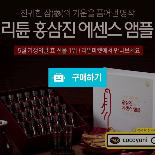 리튠 홍삼진 에센스 앰플 28병 / 리얼마켓 스토어 / 디비디비 / 구매하기 / 특가할인
